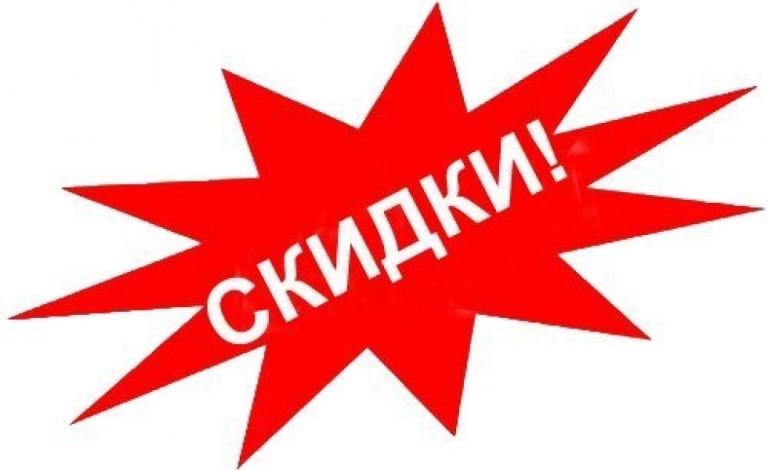skidki-Tambov-1388838301