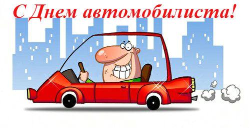 День-автомобилиста